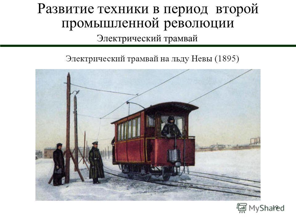 19 Развитие техники в период второй промышленной революции Электрический трамвай Электрический трамвай на льду Невы (1895)