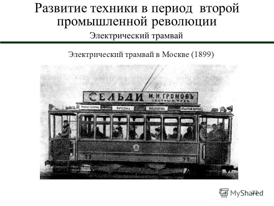 22 Развитие техники в период второй промышленной революции Электрический трамвай Электрический трамвай в Москве (1899)