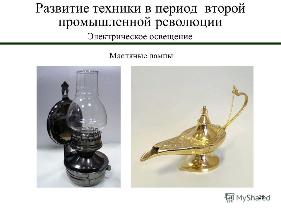 28 Развитие техники в период второй промышленной революции Электрическое освещение Масляные лампы