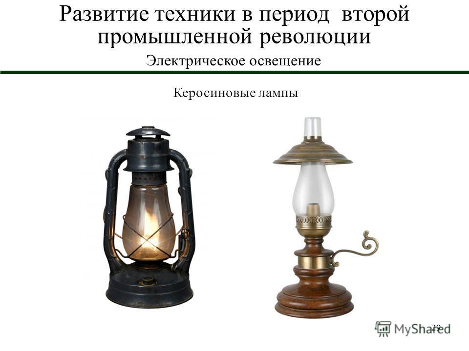 29 Развитие техники в период второй промышленной революции Электрическое освещение Керосиновые лампы