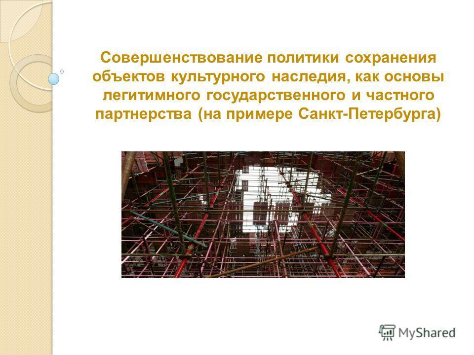 Совершенствование политики сохранения объектов культурного наследия, как основы легитимного государственного и частного партнерства (на примере Санкт-Петербурга)