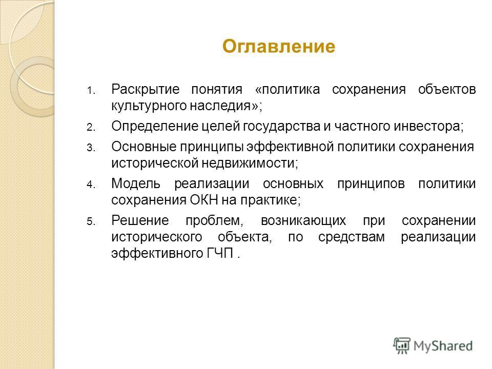Оглавление 1. Раскрытие понятия «политика сохранения объектов культурного наследия»; 2. Определение целей государства и частного инвестора; 3. Основные принципы эффективной политики сохранения исторической недвижимости; 4. Модель реализации основных