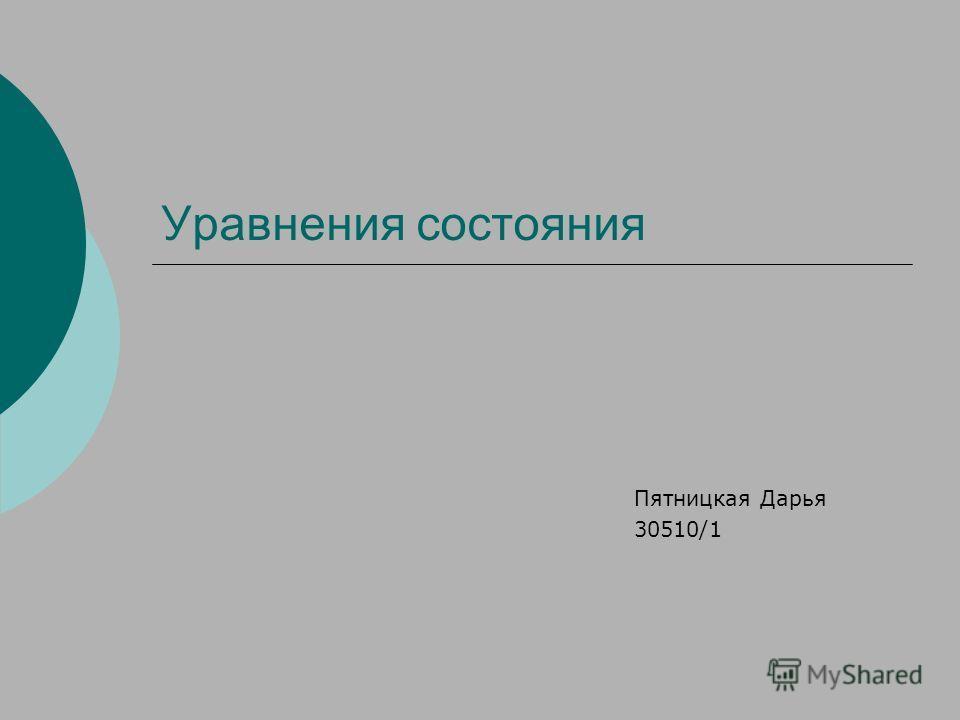 Уравнения состояния Пятницкая Дарья 30510/1