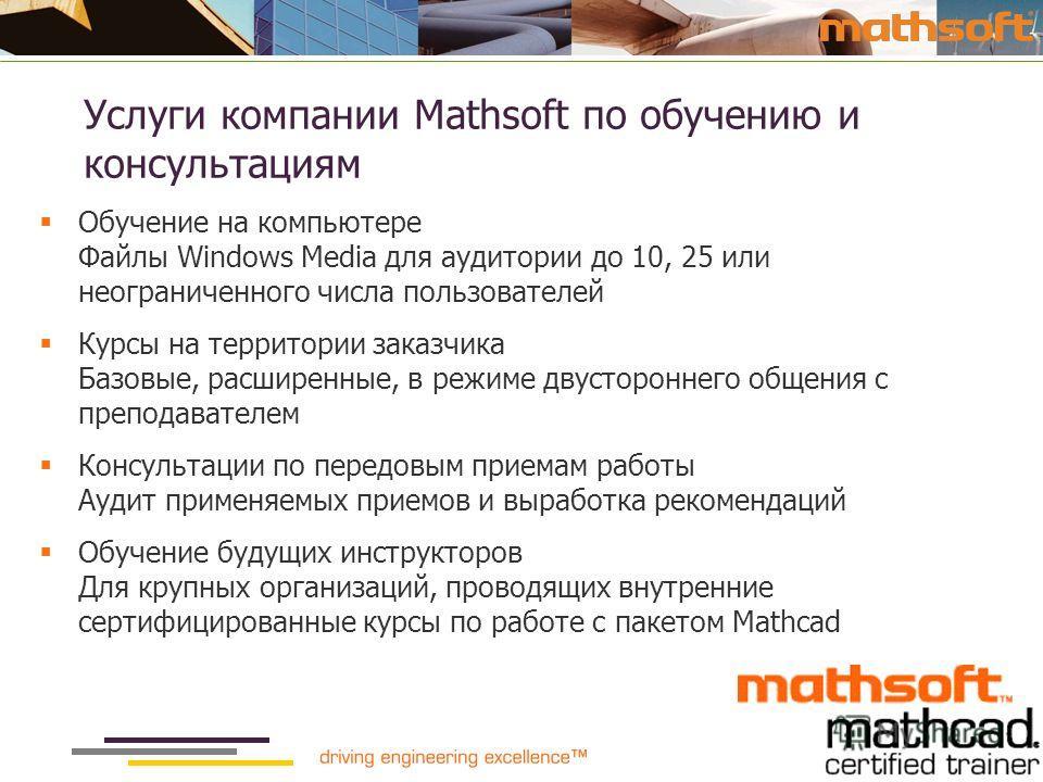 © 2005 Mathsoft Engineering & Education, Inc. Услуги компании Mathsoft по обучению и консультациям Обучение на компьютере Файлы Windows Media для аудитории до 10, 25 или неограниченного числа пользователей Курсы на территории заказчика Базовые, расши