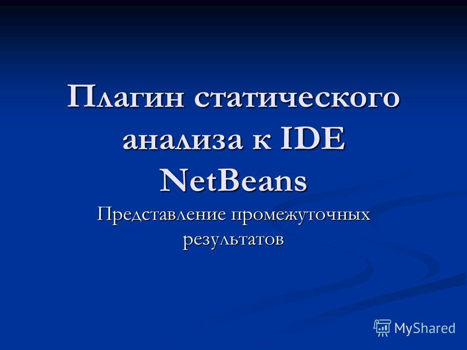 Плагин статического анализа к IDE NetBeans Представление промежуточных результатов