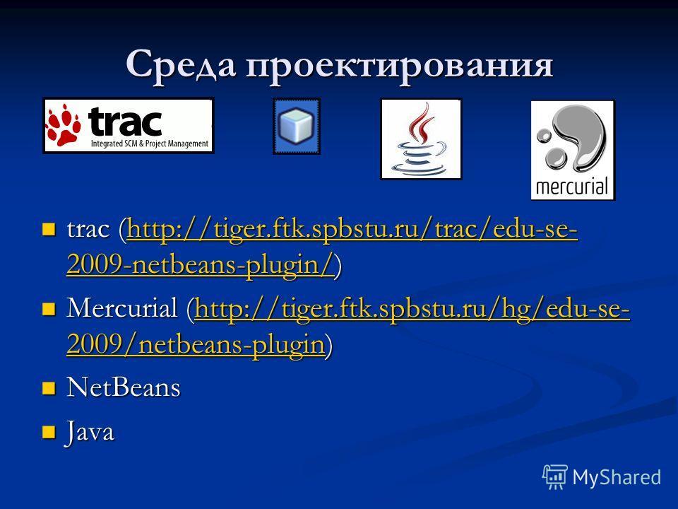 Среда проектирования trac (http://tiger.ftk.spbstu.ru/trac/edu-se- 2009-netbeans-plugin/) trac (http://tiger.ftk.spbstu.ru/trac/edu-se- 2009-netbeans-plugin/)http://tiger.ftk.spbstu.ru/trac/edu-se- 2009-netbeans-plugin/http://tiger.ftk.spbstu.ru/trac