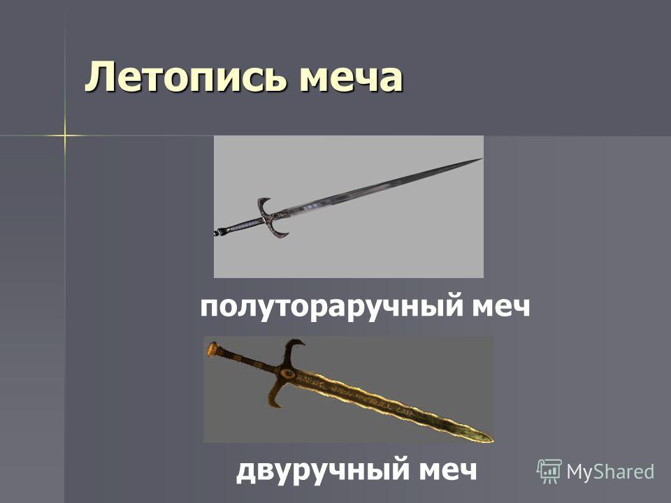 Летопись меча двуручный меч полутораручный меч
