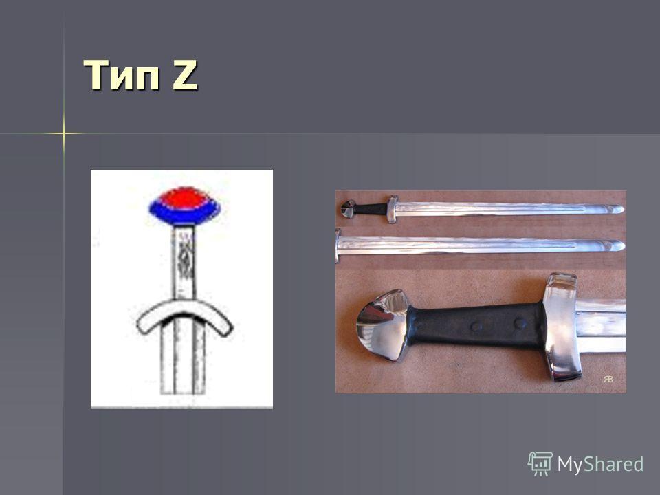 Тип Z