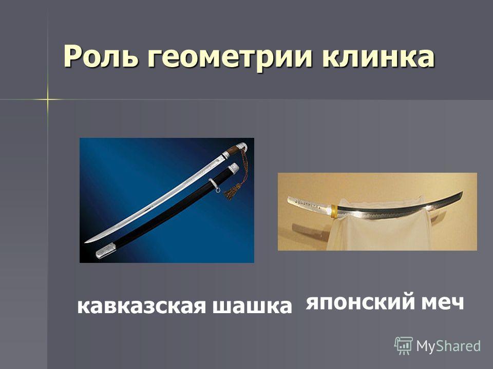 Роль геометрии клинка кавказская шашка японский меч