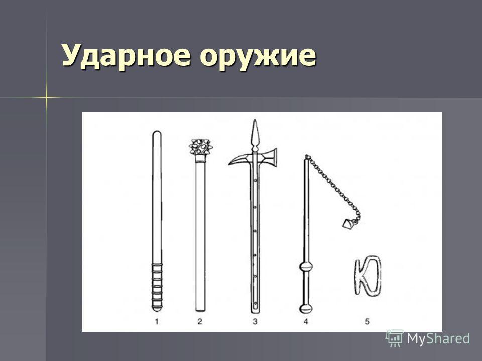 Ударное оружие