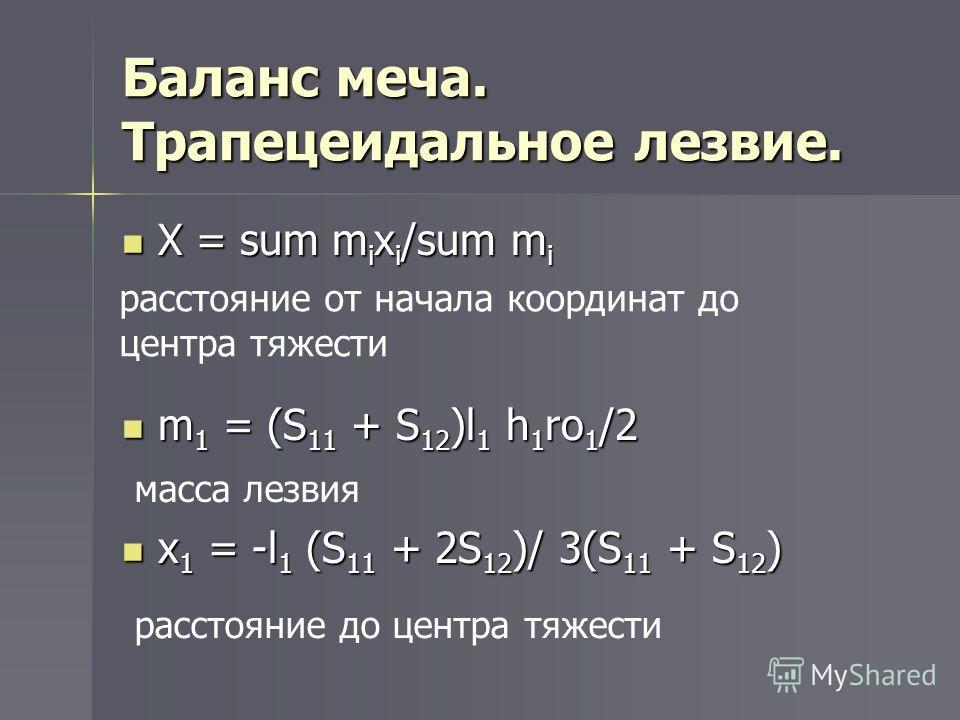Баланс меча. Трапецеидальное лезвие. X = sum m i x i /sum m i X = sum m i x i /sum m i m 1 = (S 11 + S 12 )l 1 h 1 ro 1 /2 m 1 = (S 11 + S 12 )l 1 h 1 ro 1 /2 x 1 = -l 1 (S 11 + 2S 12 )/ 3(S 11 + S 12 ) x 1 = -l 1 (S 11 + 2S 12 )/ 3(S 11 + S 12 ) рас