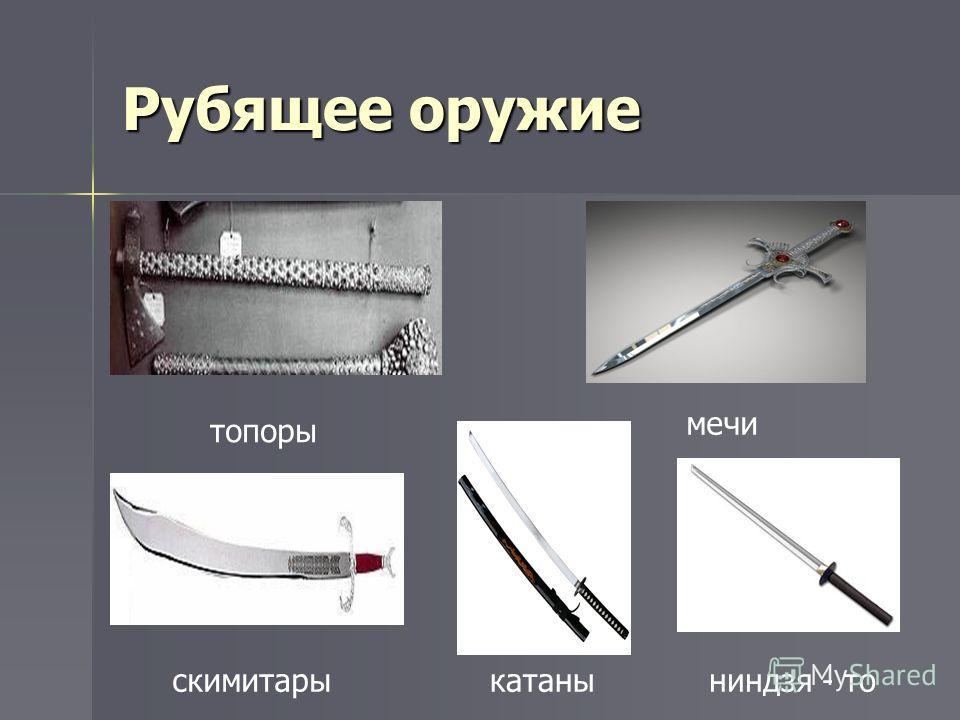 Рубящее оружие топоры мечи скимитарыкатаныниндзя - то