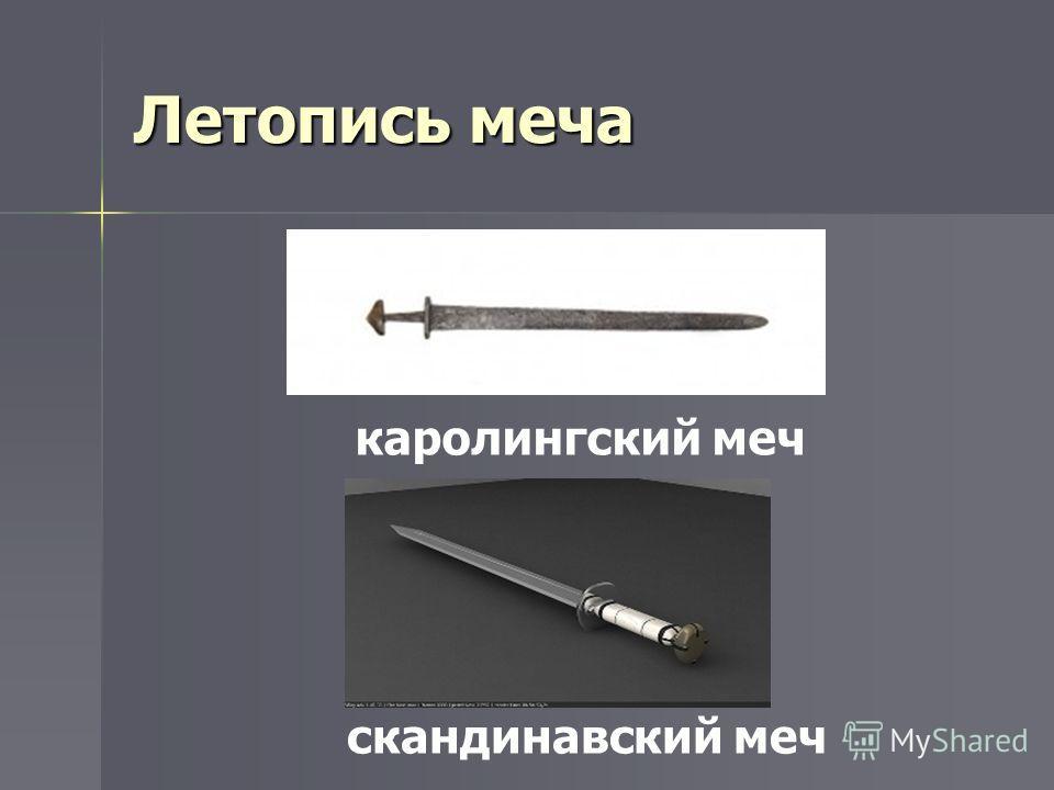 Летопись меча каролингский меч скандинавский меч