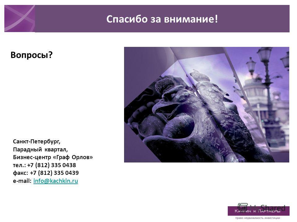 Спасибо за внимание! Вопросы? Санкт-Петербург, Парадный квартал, Бизнес-центр «Граф Орлов» тел.: +7 (812) 335 0438 факс: +7 (812) 335 0439 e-mail: info@kachkin.ruinfo@kachkin.ru