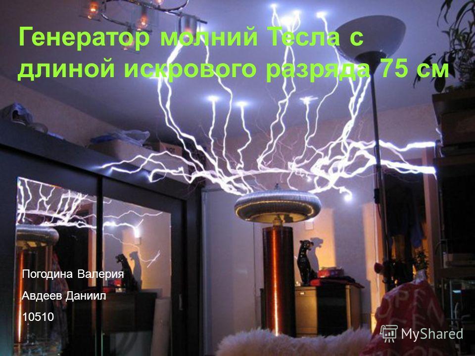 Генератор молний Тесла с длиной искрового разряда 75 см Погодина Валерия Авдеев Даниил 10510