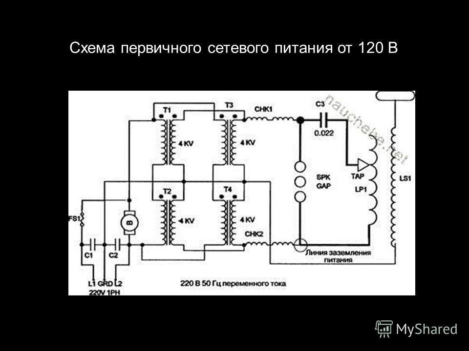 Схема первичного сетевого питания от 120 В