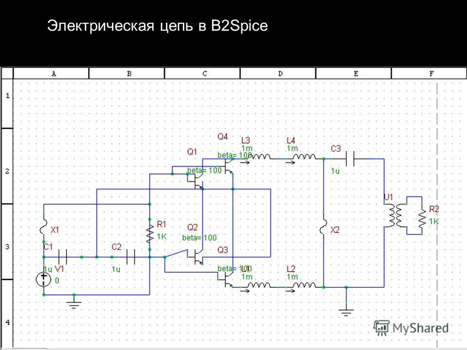Электрическая цепь в B2Spice