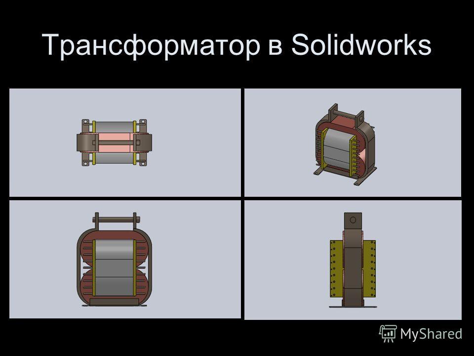 Трансформатор в Solidworks