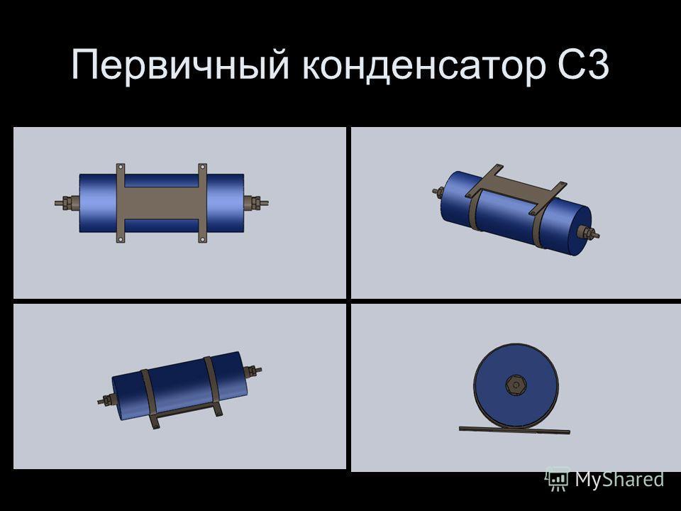 Первичный конденсатор С3