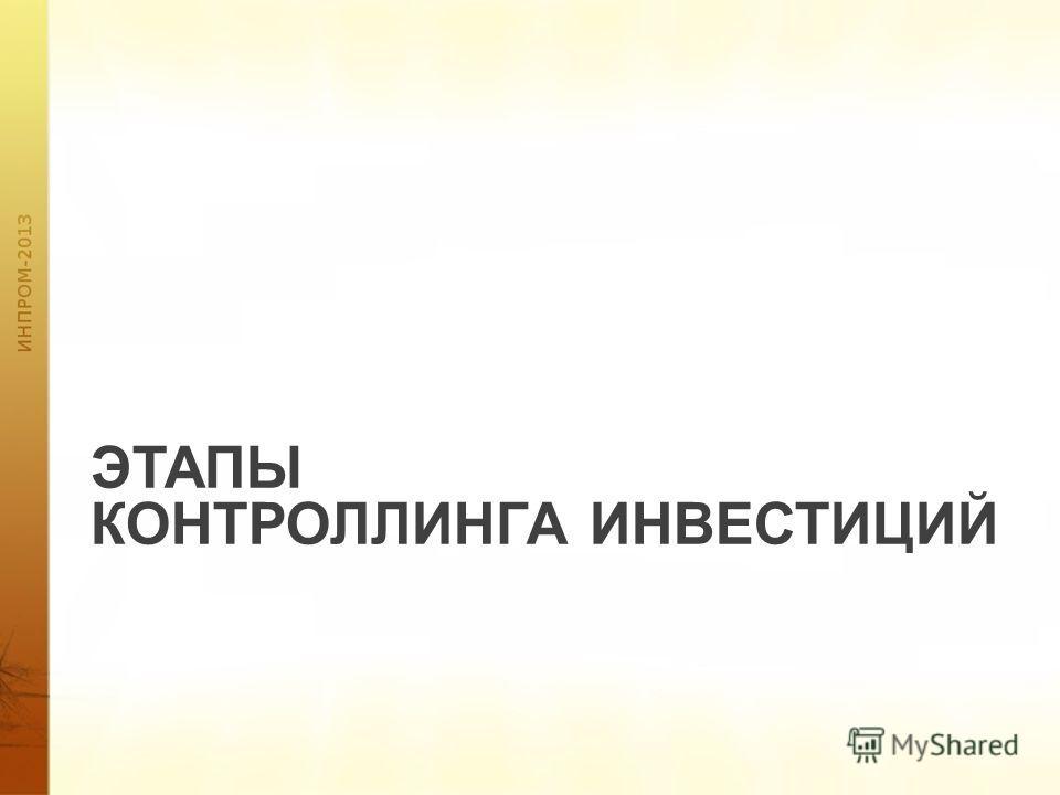 ЭТАПЫ КОНТРОЛЛИНГА ИНВЕСТИЦИЙ