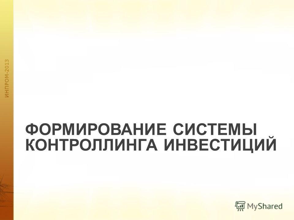 ФОРМИРОВАНИЕ СИСТЕМЫ КОНТРОЛЛИНГА ИНВЕСТИЦИЙ