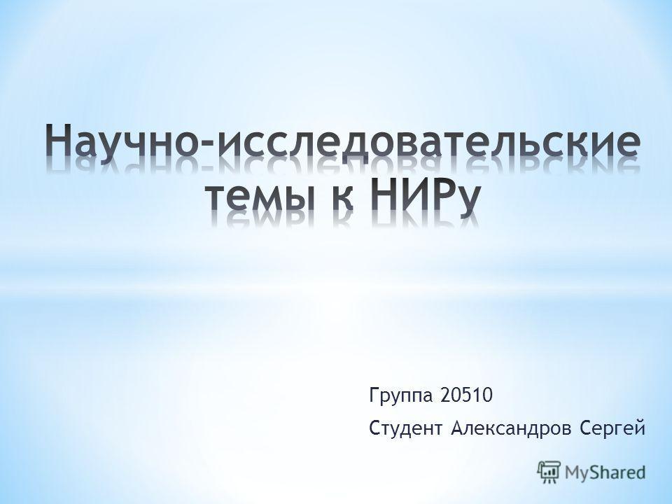 Группа 20510 Студент Александров Сергей