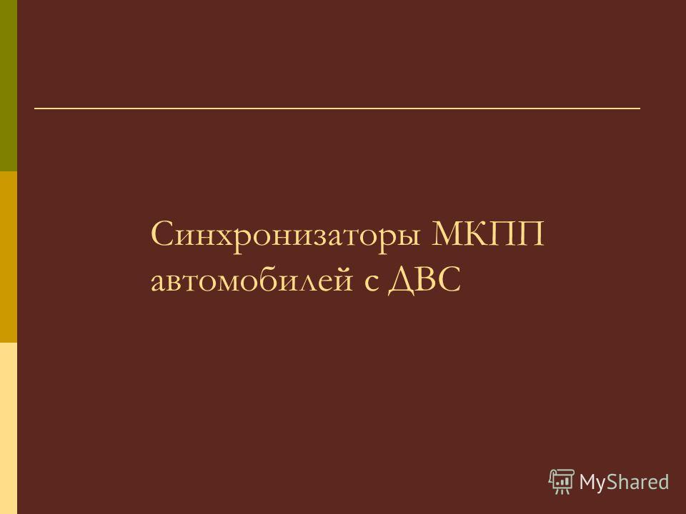 Синхронизаторы МКПП автомобилей с ДВС