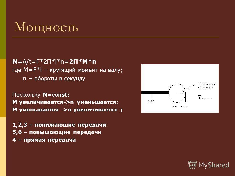 Мощность N=A/t=F*2П*l*n=2П*M*n где М=F*l – крутящий момент на валу; n – обороты в секунду Поскольку N=const: M увеличивается->n уменьшается; M уменьшается ->n увеличивается ; 1,2,3 – понижающие передачи 5,6 – повышающие передачи 4 – прямая передача