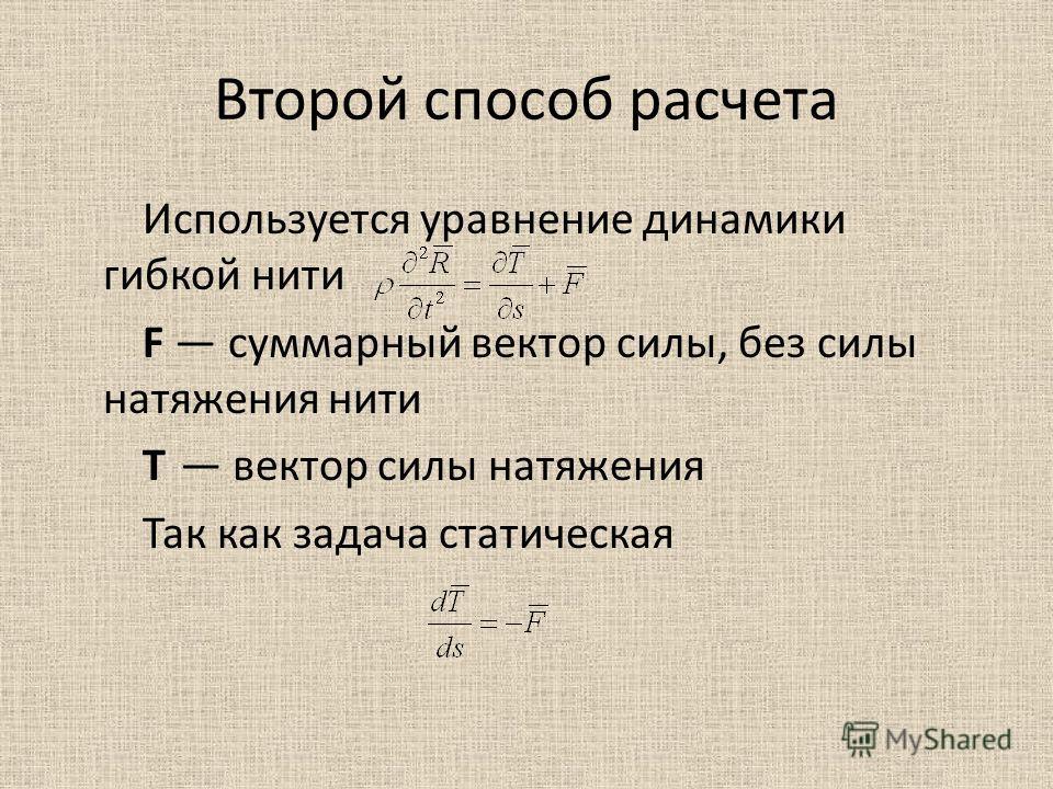 Второй способ расчета Используется уравнение динамики гибкой нити F суммарный вектор силы, без силы натяжения нити Т вектор силы натяжения Так как задача статическая