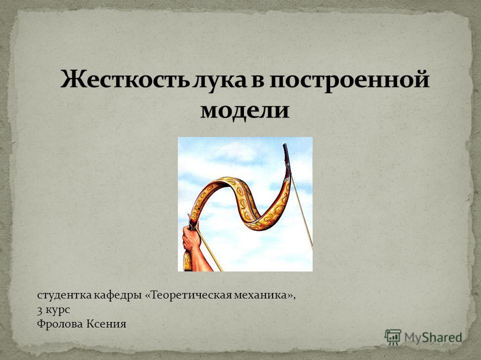 студентка кафедры «Теоретическая механика», 3 курс Фролова Ксения