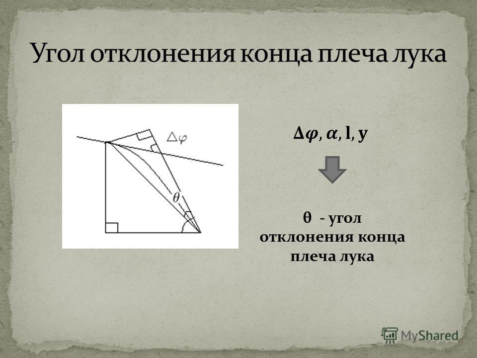 θ - угол отклонения конца плеча лука