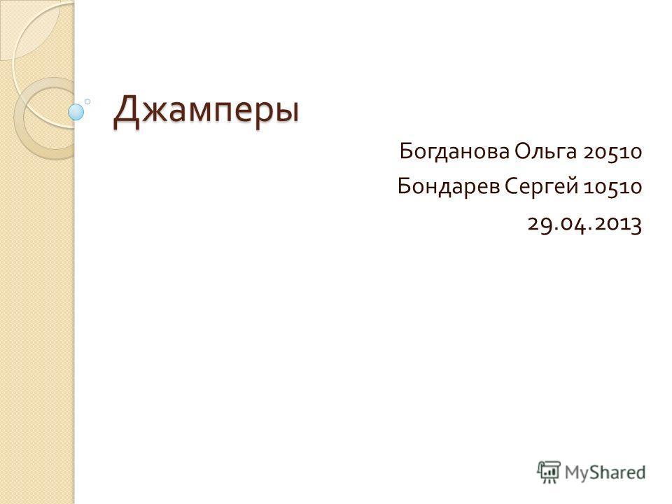 Джамперы Богданова Ольга 20510 Бондарев Сергей 10510 29.04.2013