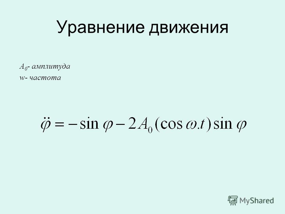 Уравнение движения А 0 - амплитуда w- частота