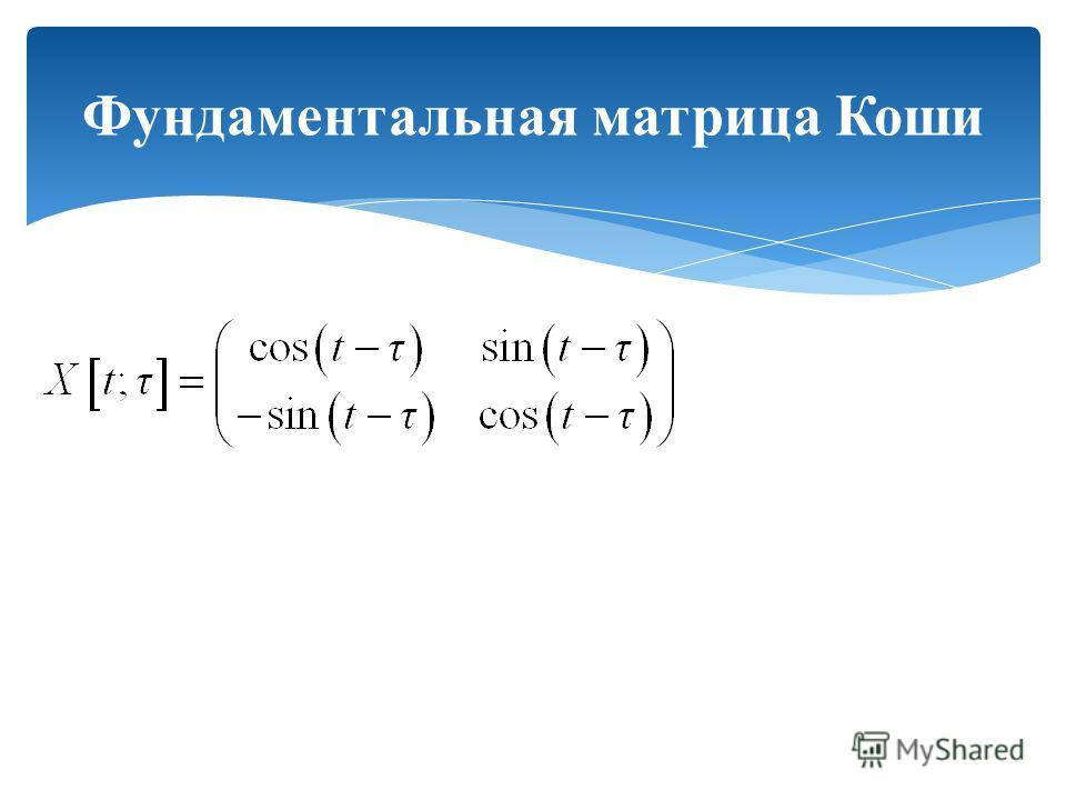 Фундаментальная матрица Коши