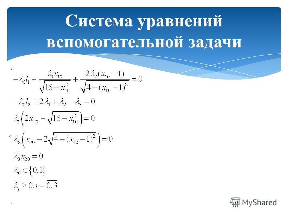 Система уравнений вспомогательной задачи