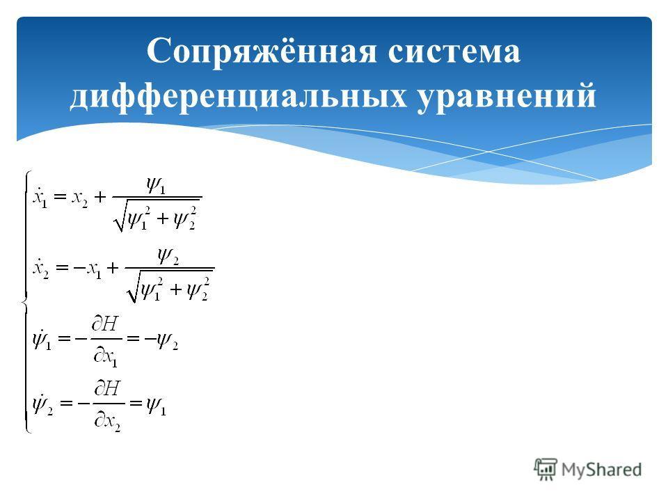 Сопряжённая система дифференциальных уравнений