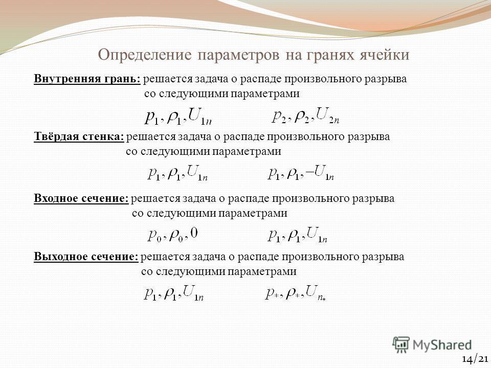 Определение параметров на гранях ячейки Внутренняя грань: решается задача о распаде произвольного разрыва со следующими параметрами Твёрдая стенка: решается задача о распаде произвольного разрыва со следующими параметрами Входное сечение: решается за