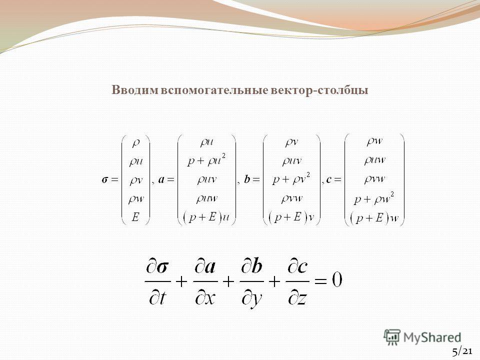 Вводим вспомогательные вектор-столбцы 5/21
