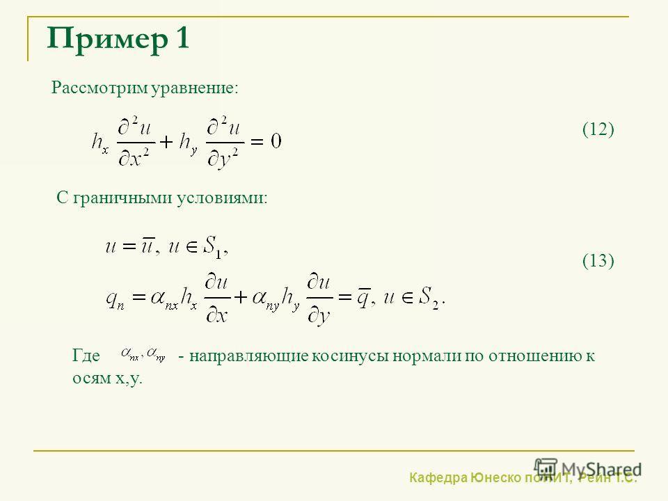 Кафедра Юнеско по НИТ, Рейн Т.С. Пример 1 Рассмотрим уравнение: С граничными условиями: (13) (12) Где - направляющие косинусы нормали по отношению к осям x,y.