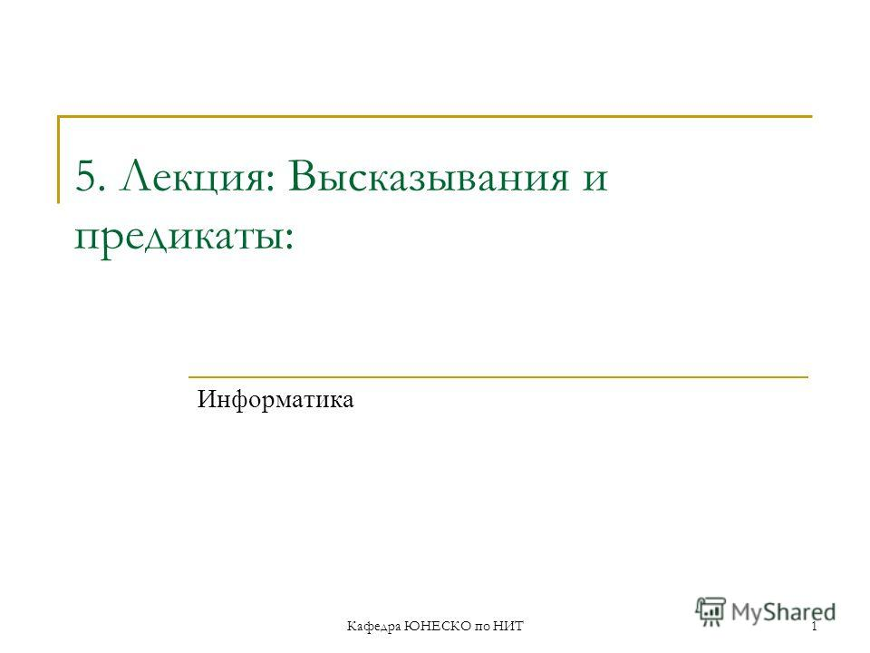 Кафедра ЮНЕСКО по НИТ1 5. Лекция: Высказывания и предикаты: Информатика