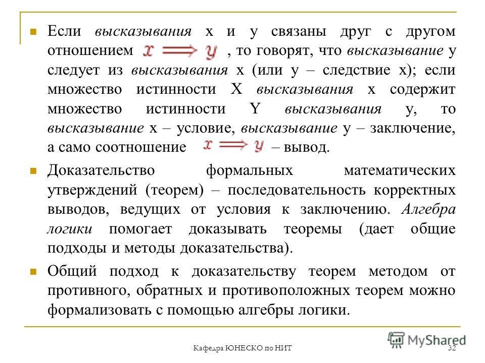 Кафедра ЮНЕСКО по НИТ 32 Если высказывания x и y связаны друг с другом отношением, то говорят, что высказывание y следует из высказывания x (или y – следствие x); если множество истинности Х высказывания х содержит множество истинности Y высказывания
