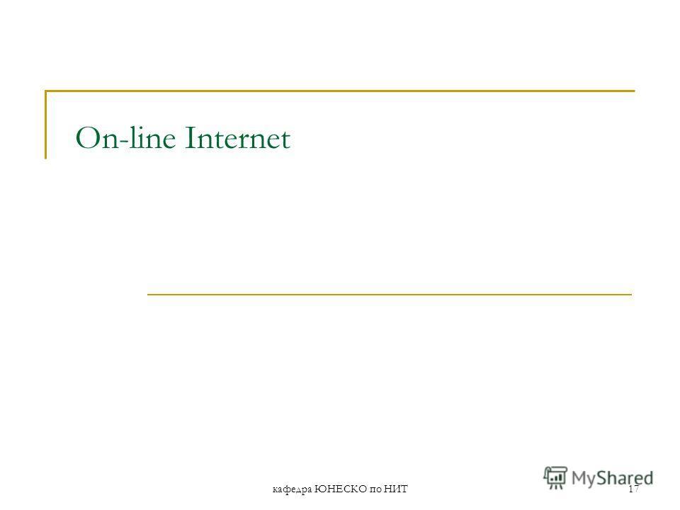 кафедра ЮНЕСКО по НИТ17 On-line Internet