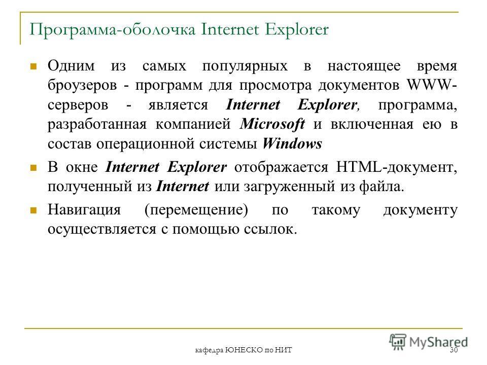 кафедра ЮНЕСКО по НИТ 30 Программа-оболочка Internet Explorer Одним из самых популярных в настоящее время броузеров - программ для просмотра документов WWW- серверов - является Internet Explorer, программа, разработанная компанией Microsoft и включен