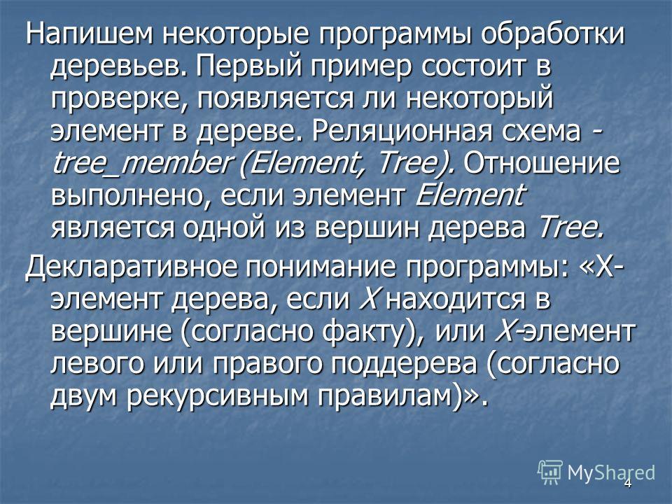 4 Напишем некоторые программы обработки деревьев. Первый пример состоит в проверке, появляется ли некоторый элемент в дереве. Реляционная схема - tree_member (Element, Tree). Отношение выполнено, если элемент Element является одной из вершин дерева T
