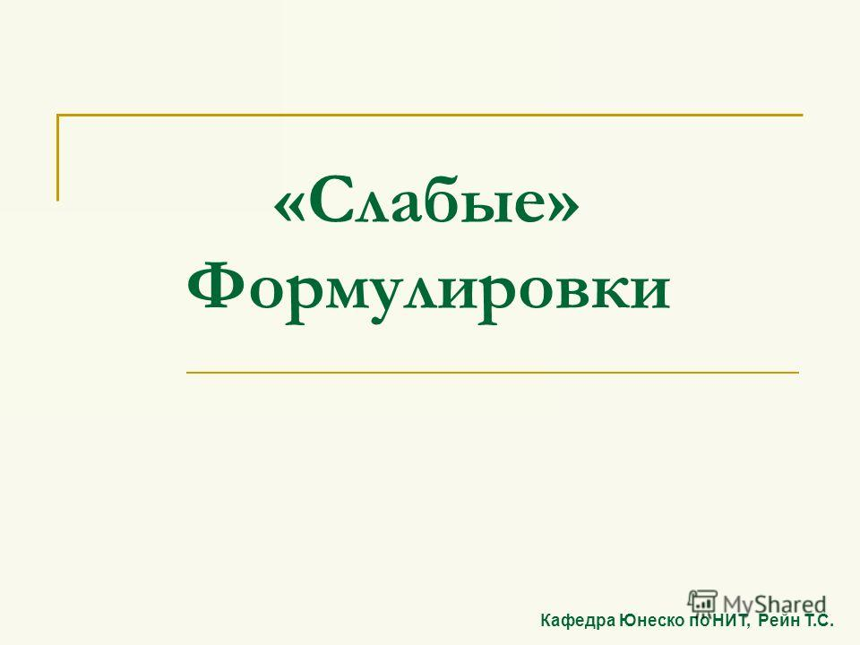 «Слабые» Формулировки Кафедра Юнеско по НИТ, Рейн Т.С.