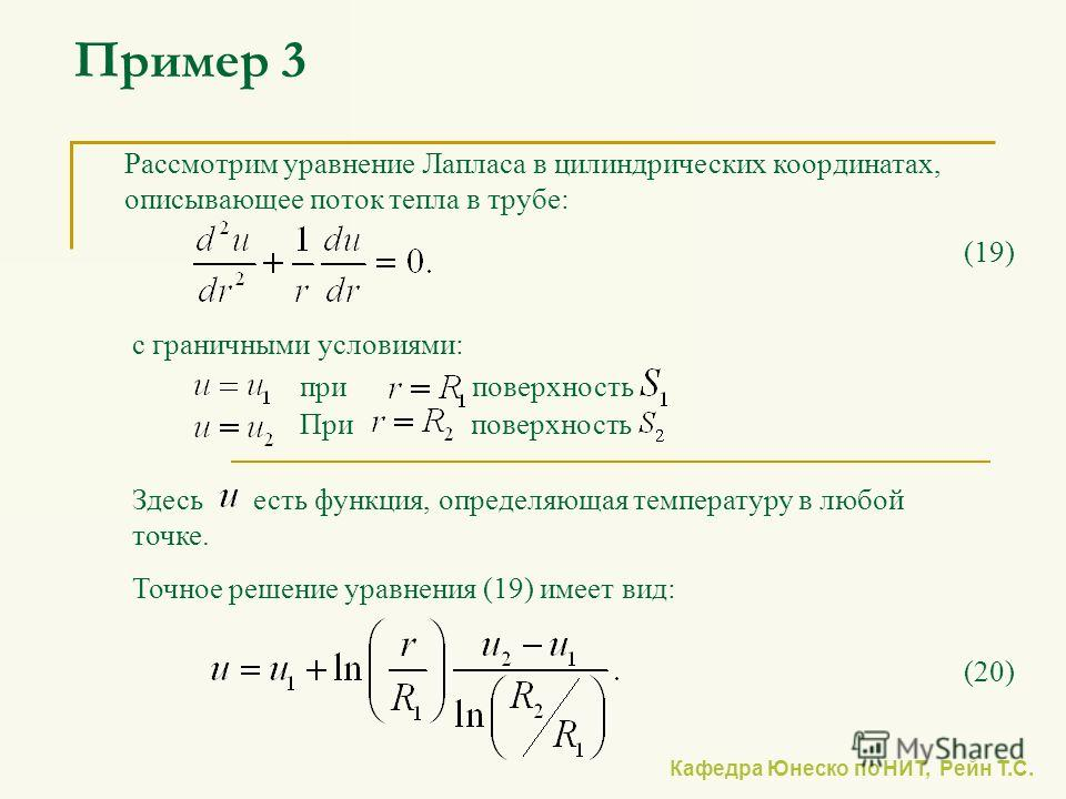 Кафедра Юнеско по НИТ, Рейн Т.С. Пример 3 Рассмотрим уравнение Лапласа в цилиндрических координатах, описывающее поток тепла в трубе: с граничными условиями: Здесь есть функция, определяющая температуру в любой точке. Точное решение уравнения (19) им