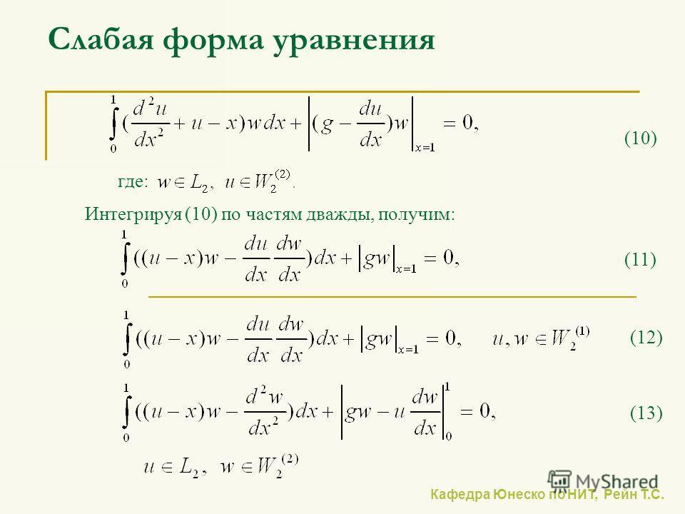 Кафедра Юнеско по НИТ, Рейн Т.С. Слабая форма уравнения где: Интегрируя (10) по частям дважды, получим: (10) (11) (12) (13)
