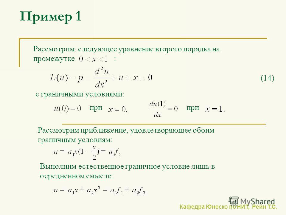 Кафедра Юнеско по НИТ, Рейн Т.С. Пример 1 Рассмотрим следующее уравнение второго порядка на промежутке : с граничными условиями: (14) при Рассмотрим приближение, удовлетворяющее обоим граничным условиям: Выполним естественное граничное условие лишь в