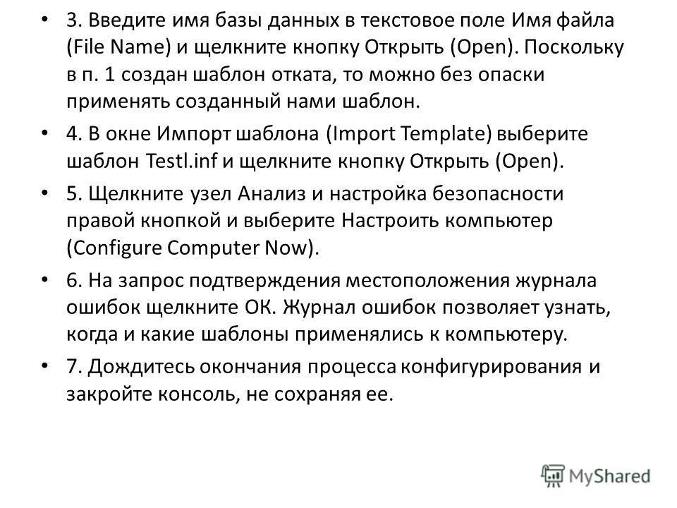 3. Введите имя базы данных в текстовое поле Имя файла (File Name) и щелкните кнопку Открыть (Open). Поскольку в п. 1 создан шаблон отката, то можно без опаски применять созданный нами шаблон. 4. В окне Импорт шаблона (Import Template) выберите шаблон
