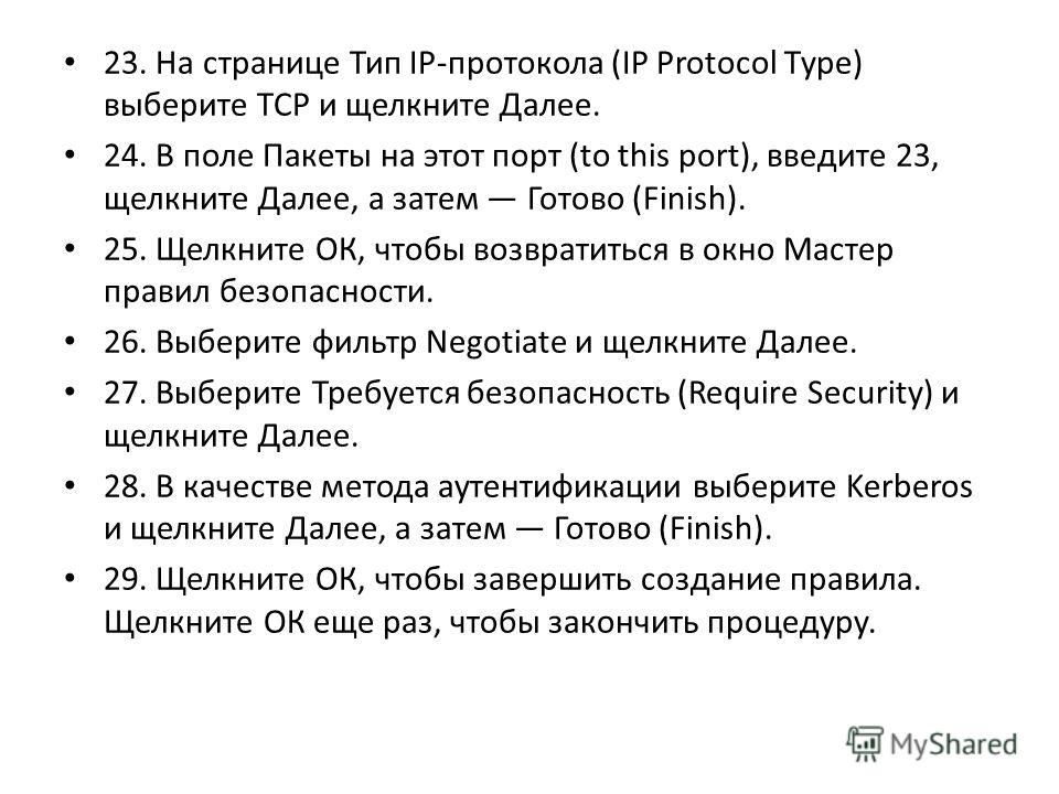23. На странице Тип IP-протокола (IP Protocol Type) выберите TCP и щелкните Далее. 24. В поле Пакеты на этот порт (to this port), введите 23, щелкните Далее, а затем Готово (Finish). 25. Щелкните ОК, чтобы возвратиться в окно Мастер правил безопаснос